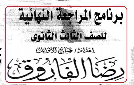 برنامج المراجعة المكثفة في اللغة العربية للثانوية العامة - مستر رضا الفاروق 22311