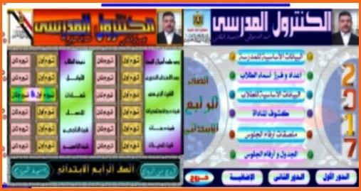شيت كنترول ابتدائى 2018 ـ محمد الدسوقى 229