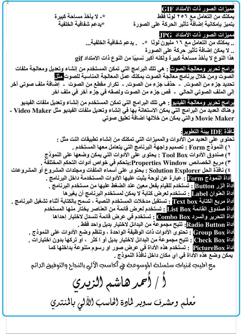 مراجعة الحاسب الالى للصف الاول الثانوي الترم الاول فى ورقتين مستر احمد الزيدي 2341