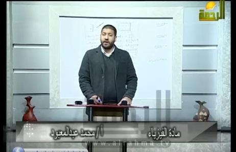 مراجعة قوة الدفع الكهربية - فيزياء الثالث الثانوي 2018 23610