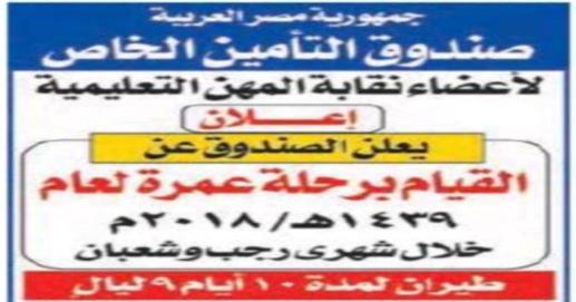"""نقابة المهن التعليمية"""" تعلن عن عمرة رجب وشعبان  للعام 1439 هـ / 2018 م 2446"""