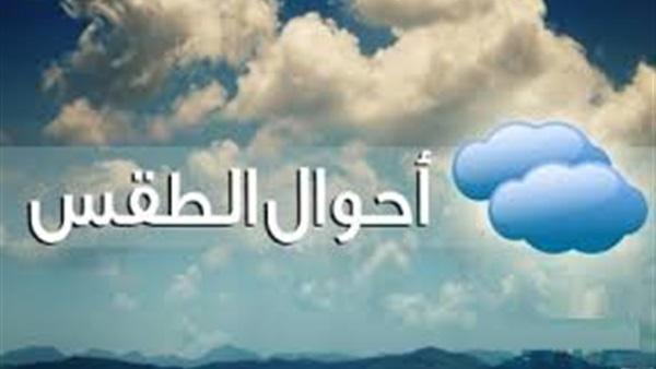 الارصاد: تغيرات بالطقس غداً الاثنين 24710