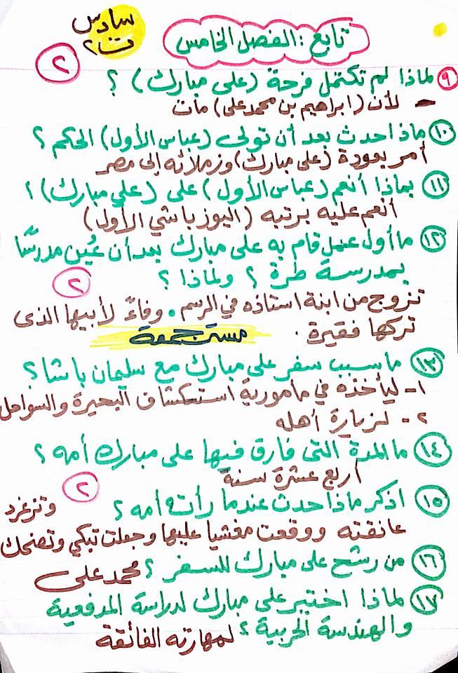 مراجعة الفصل الخامس من قصة على مبارك للصف السادس مستر جمعة قرنى 2534