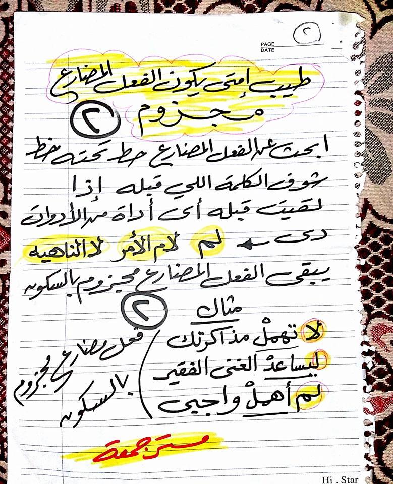 النحو للصف السادس.. إعراب الفعل المضارع 2552