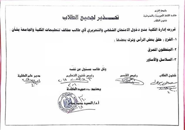 جامعة الازهر تحذر الطلاب الحالقين (قزع)  بعدم السماح لهم بدخول الامتحانات 25910