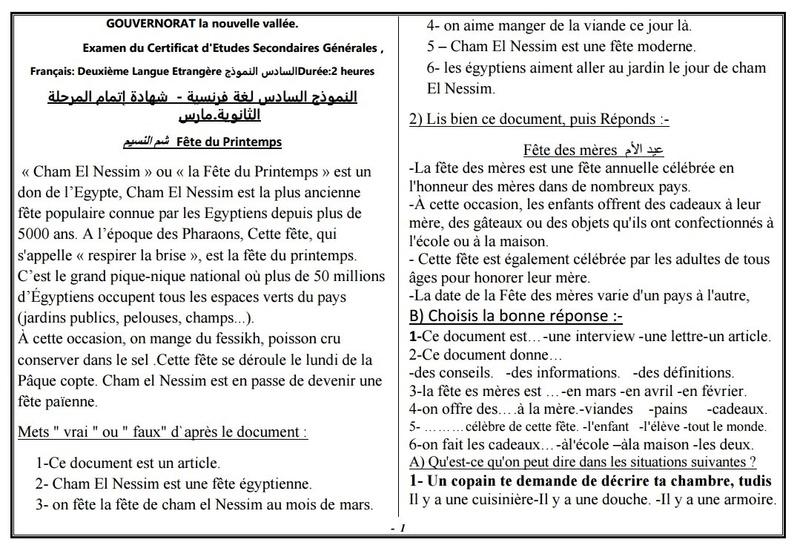نموذج امتحان لغة فرنسية للثانوية العامة 2018 بمناسبة عيد الام وشم النسم 2592