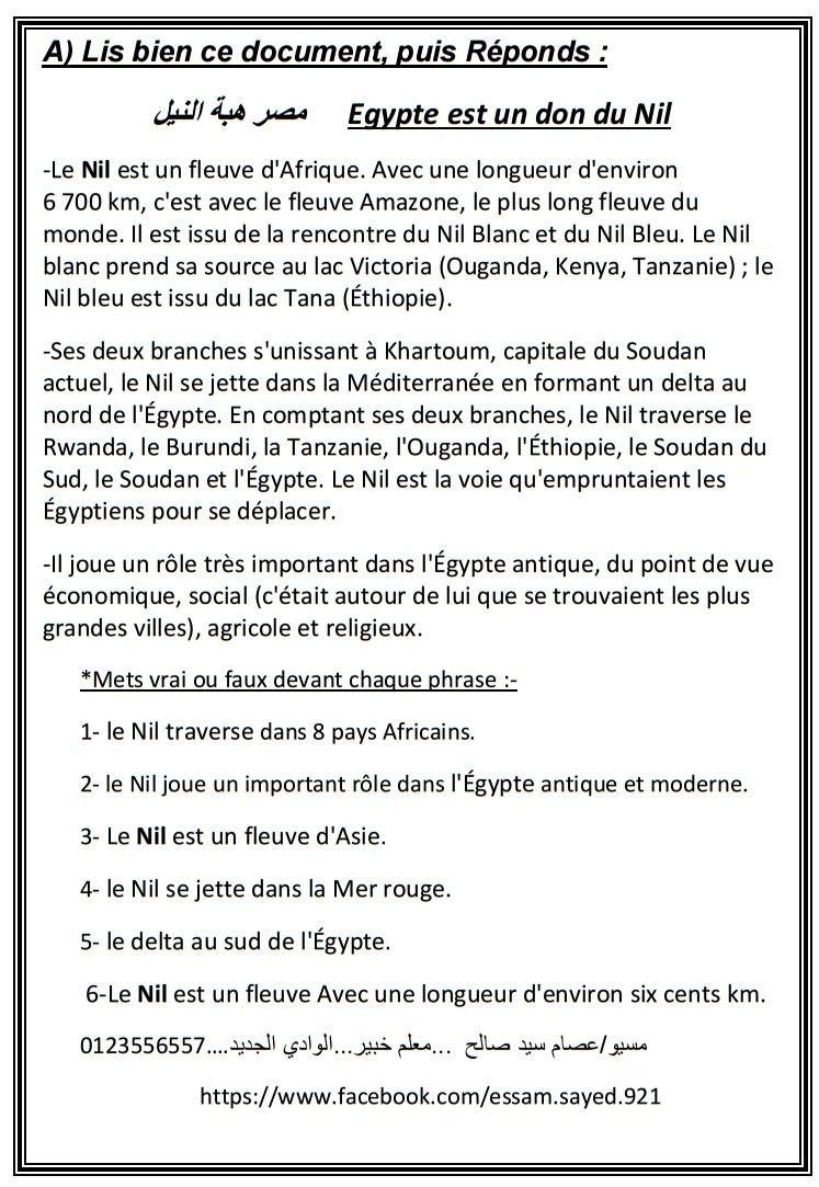 4 وثائق لغة فرنسية للثانوية العامة 2018 2597