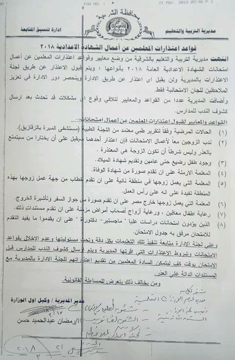 قواعد اعتذارات المعلمين عن اعمال الشهادة الإعدادية 2018  2600