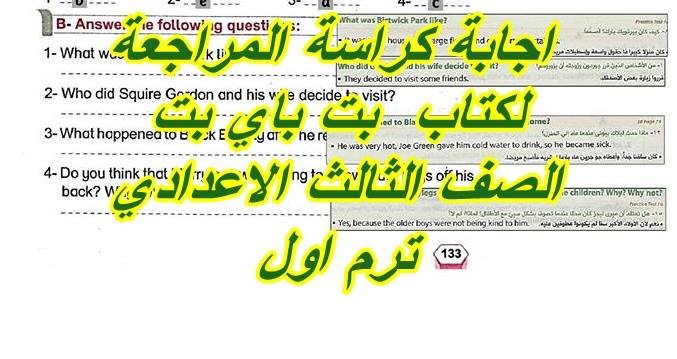اجابة كراسة المراجعة من كتاب بت باي بت انجليزى الثالث الاعدادي ترم اول مستر محمود بدر 26165410