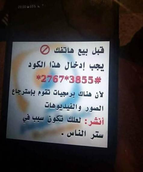 قبل بيع هاتفك يجب إدخال هذا الكود  26239710