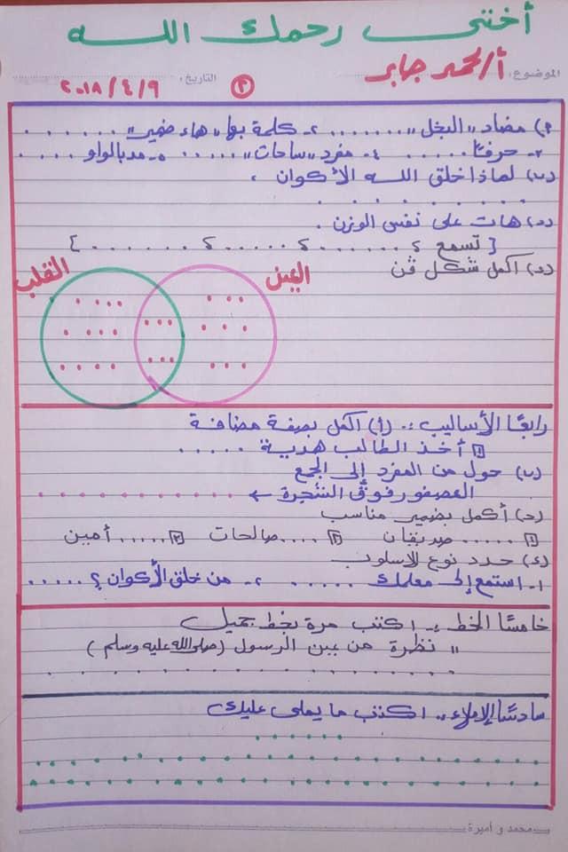 امتحان اللغة العربية تانية ابتدائي ترم ثاني (مستوى 3) 2661