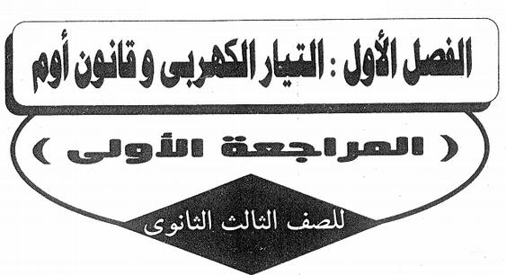 مراجعة التيار الكهربائى وقانون اوم - ثانوية عامة ٢٠١٨ مستر محمد صبحى 2663
