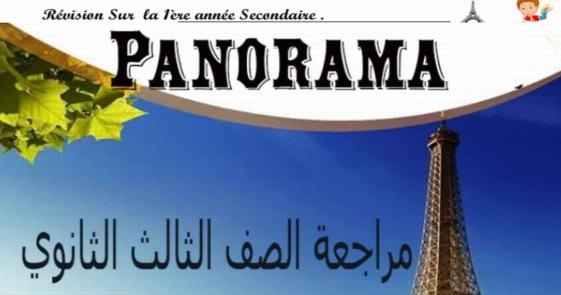 مراجعة نهائية فرنساوى للثالث الثانوى مسيو محمد حسني 2691