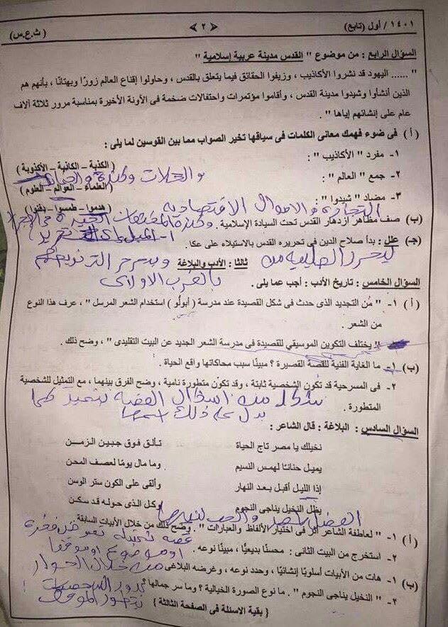 امتحان اللغة العربية للثانوية العامة 2018 السودان 2692