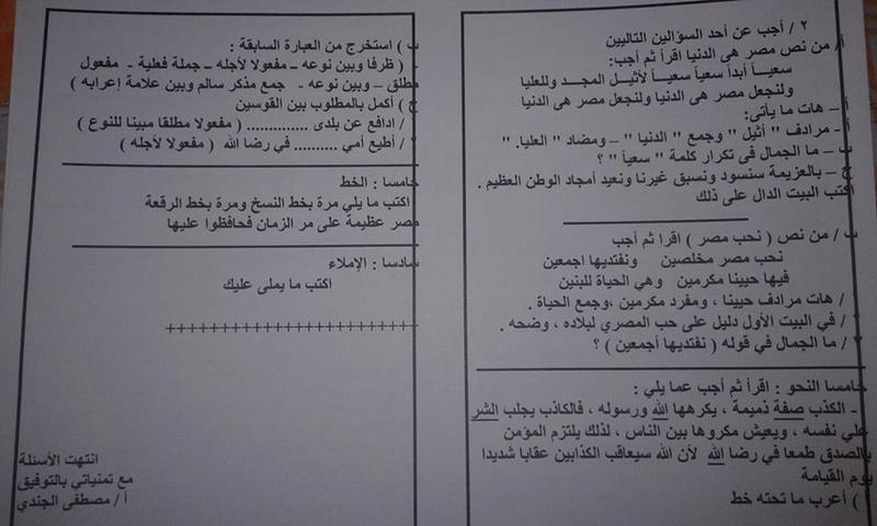 نموذج امتحان لغة عربية للصف الخامس آخر العام  2694