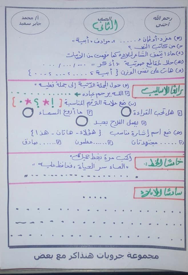 مراجعة لغة عربية + الإملاء للصف الثاني الابتدائي ترم ثاني 2697