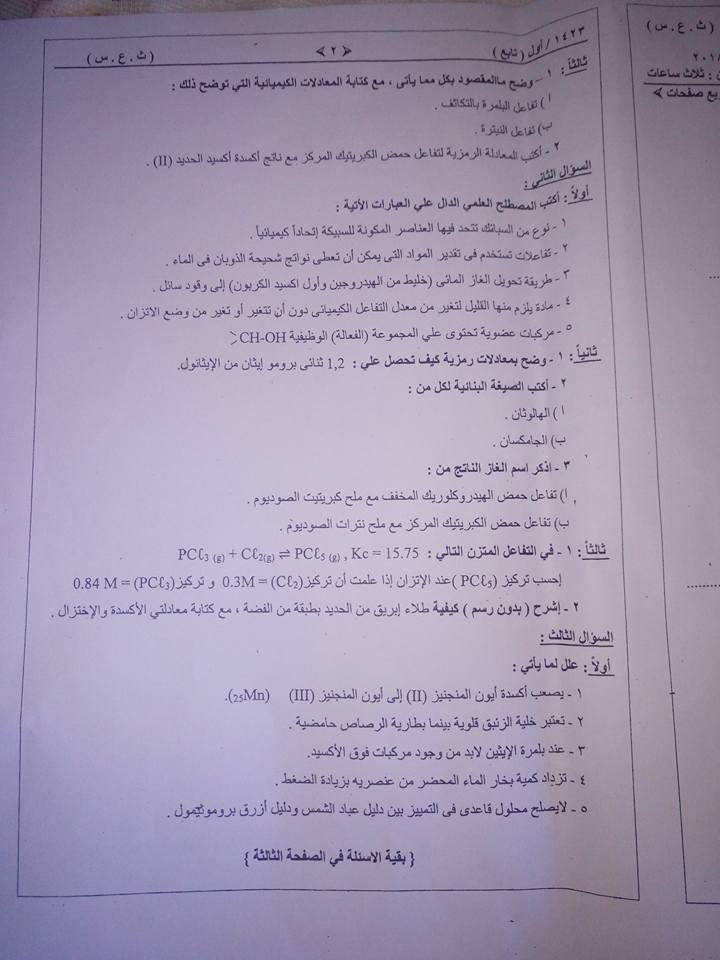 امتحان الكيمياء للثانوية العامة - السودان 2018 2702