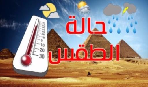 """الارصاد تحذر"""" طقس غير مستقر حتى الخميس وأمطار تصل لسيول بهذة المحافظات 2738"""