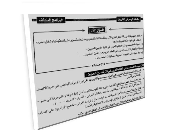 مراجعة تاريخ ثالثة ثانوي - مستر ياسر دسوقى 2754