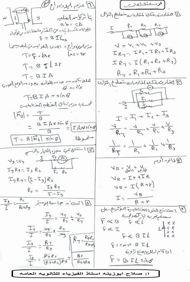 اثباتات منهج الفيزياء ثالث ثانوي 2762