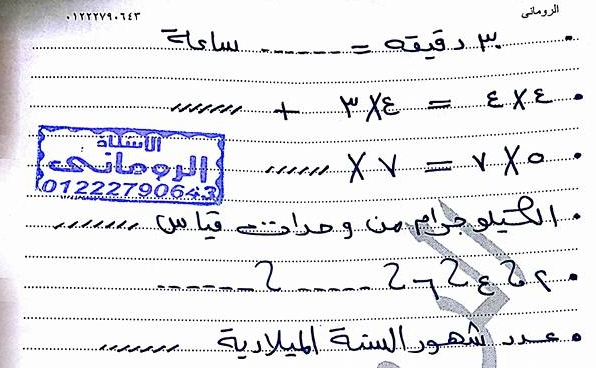 بوكليت مراجعة الرياضيات للصف الثاني الابتدائي الترم الثاني 2781