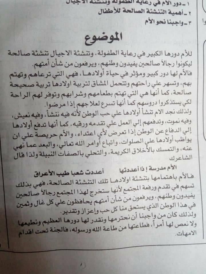 موضوعات التعبير المتوقعه للصف السادس الابتدائي أ/ عبد الحميد عيسي 2859