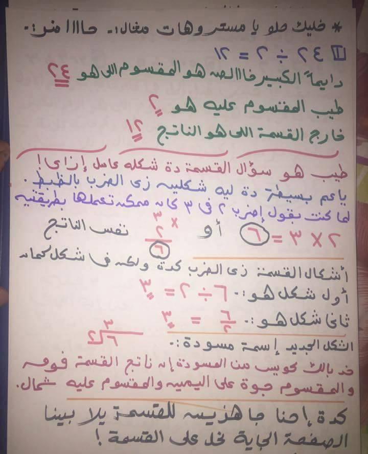 شيتات تبسيط القسمة للصف الرابع والخامس والسادس مستر احمد جوهر 287