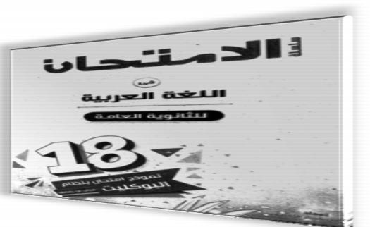 18 بوكليت امتحان لغة عربية بالاجابات للصف الثالث الثانوى 2019 2923