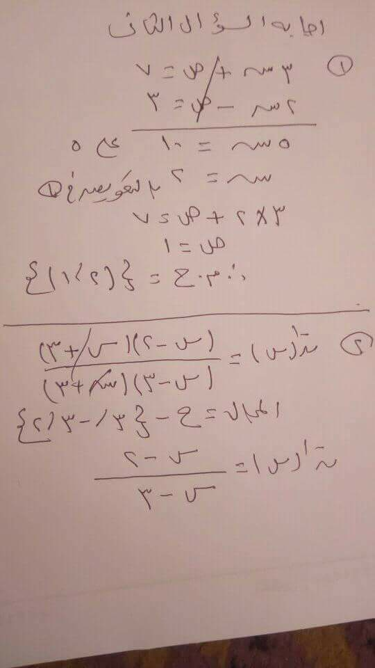 اجابة امتحان الجبر للثالث الاعدادي الترم الثانى 2018 محافظة الجيزة 2975