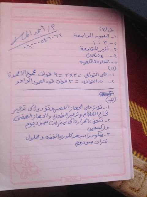 اجابة امتحان العلوم للصف الثالث الاعدادي الترم الثانى 2018 محافظة القاهرة 2976