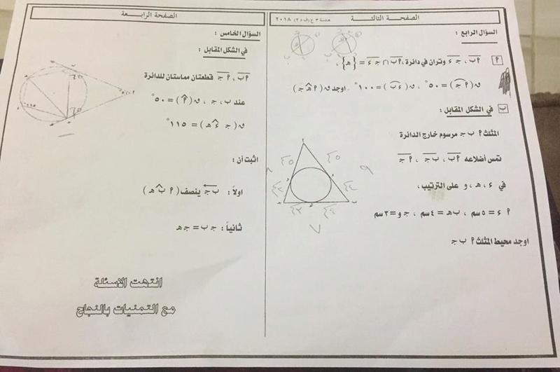 امتحان الهندسة للصف الثالث الاعدادى الترم الثانى 2018 محافظة بورسعيد 2977