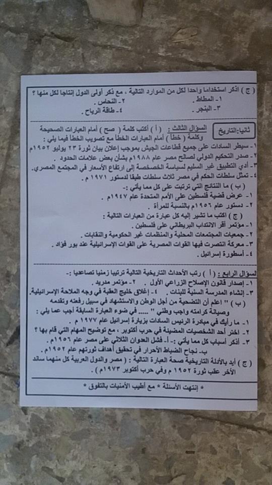 امتحان الدراسات للصف الثالث الاعدادى الترم الثانى 2018 محافظة الدقهلية 2980
