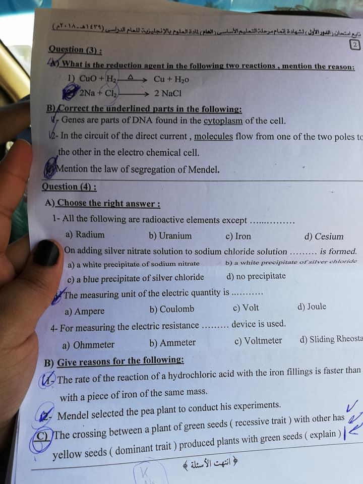 امتحان Science الصف الثالث الاعدادي الترم الثانى 2018 محافظة الاسكندرية 2984