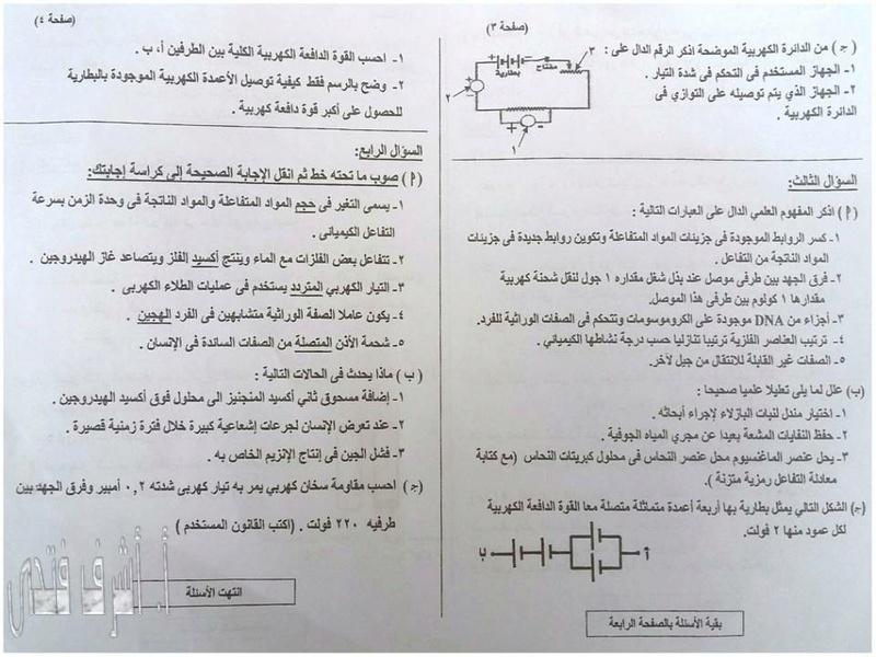امتحان العلوم للصف الثالث الاعدادى الترم الثانى 2018 محافظة بني سويف 2986
