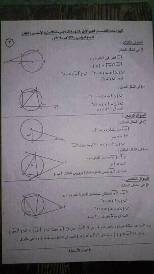 امتحان الهندسة للصف الثالث الاعدادى الترم الثانى 2018 محافظة الأسكندرية 2988