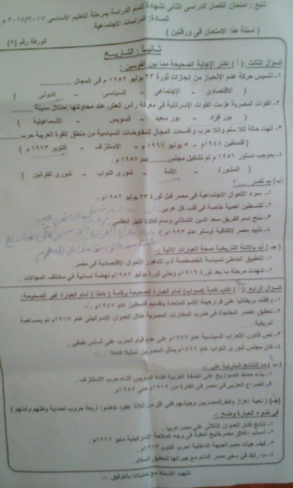 امتحان الدراسات للصف الثالث الاعدادى الترم الثانى 2018 محافظة كفر الشيخ 2989