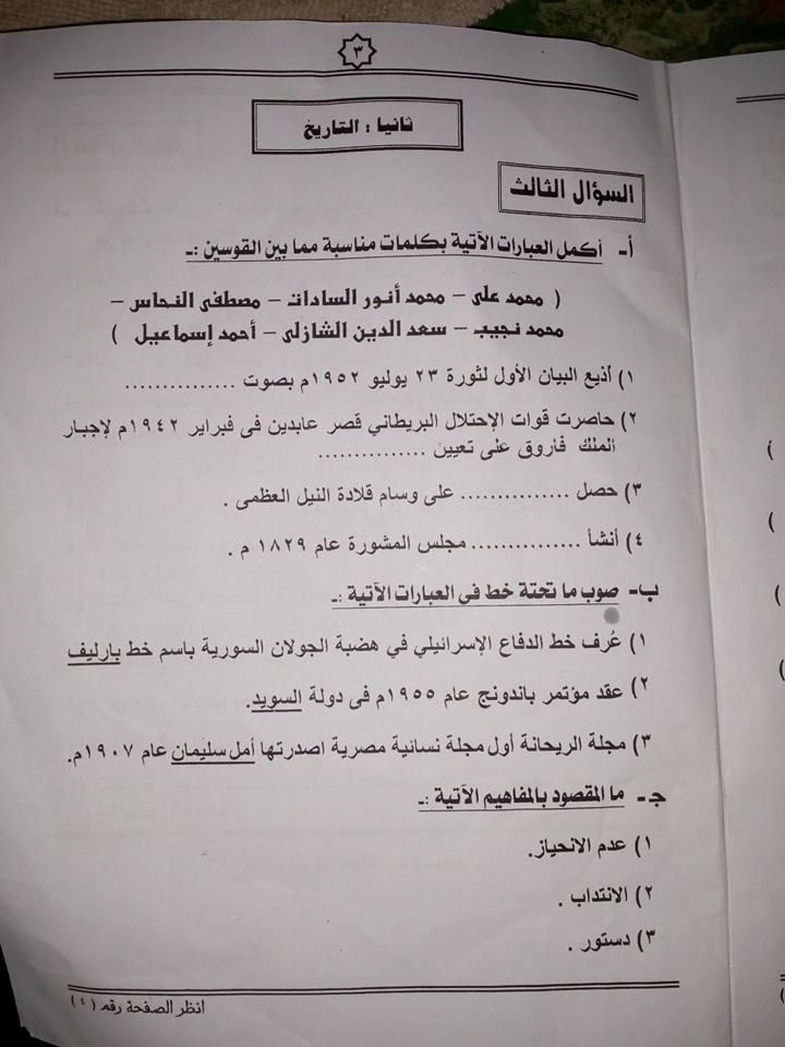 امتحان الدراسات للصف الثالث الاعدادى الترم الثانى 2018 محافظة المنيا 2990