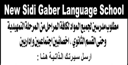 وظائف الاهرام.. معلمين جميع التخصصات والمراحل التعليمية لمدارس خاصة 2998