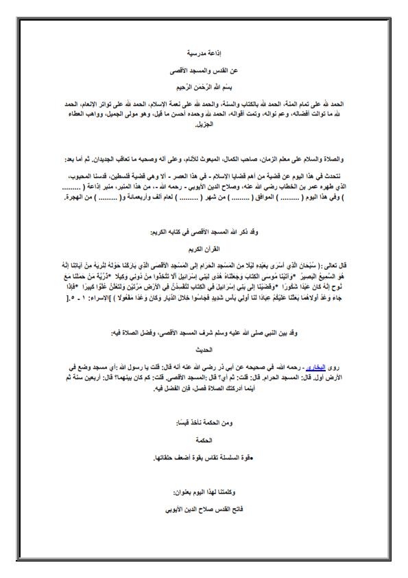 اذاعة مدرسية مطبوعة عن القدس 2_00110