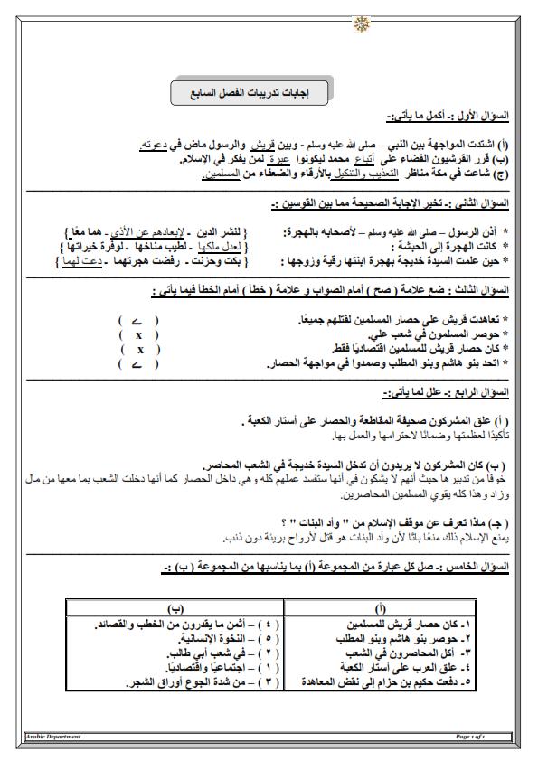 مذكرة اجابات تدريبات كتاب قصة السيدة خديجة للصف السادس الترم الثانى 2_00111