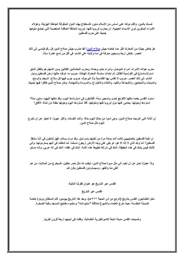 اذاعة مدرسية مطبوعة عن القدس 2_00210