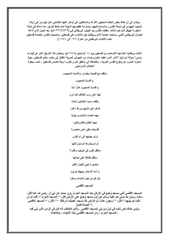 اذاعة مدرسية مطبوعة عن القدس 2_00310