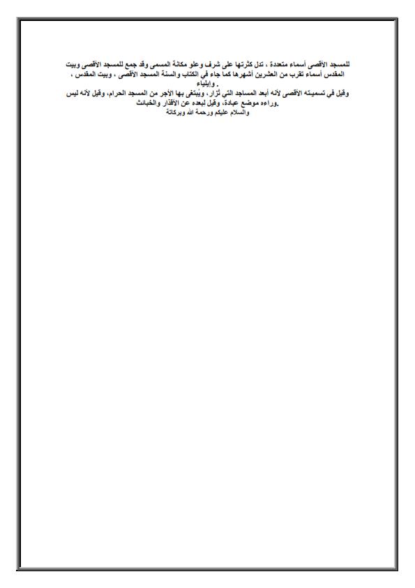 اذاعة مدرسية مطبوعة عن القدس 2_00410