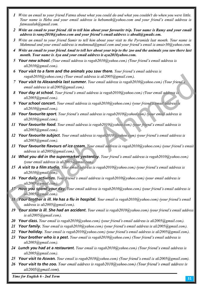 أهم البرجرافات والإيميلات للصف السادس الابتدائي 31101
