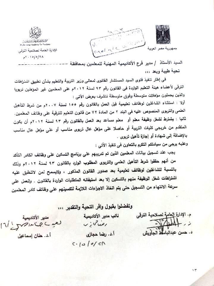 بالمستندات: من حق المعلم الحاصل علي دبلوم معلمين الترقية للوظيفة الأعلى 3130