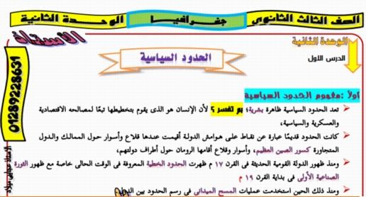 مراجعة الوحدة الثانية جغرافيا سياسية للصف الثالث الثانوي 20 ورقة pdf 3135