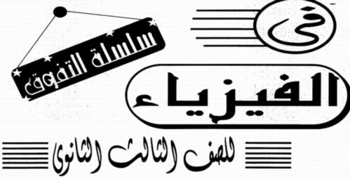مراجعة التفوق فى الفيزياء للثالث الثانوى 50 ورقة ممتازة لمستر محمد صبحى 3154