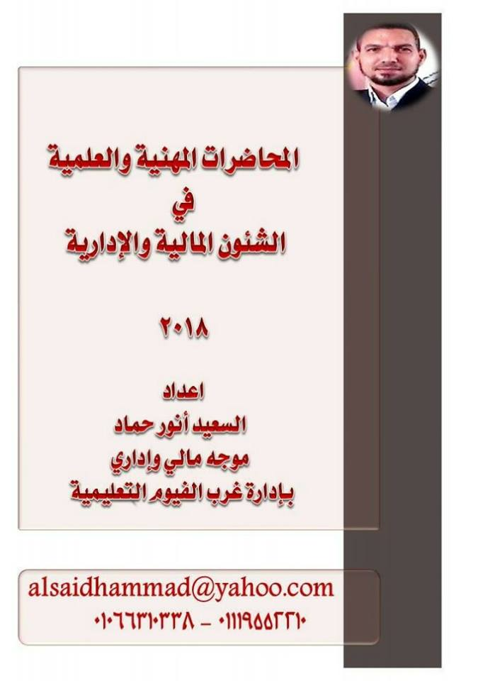 كتاب المحاضرات المهنية في الشئون المالية والإدارية للعاملين بالتربية والتعليم 32294610
