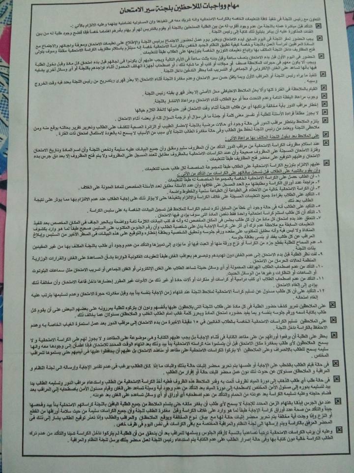 مهام وواجبات الملاحظين بلجان امتحانات الثانوية العامة 2018 33168510