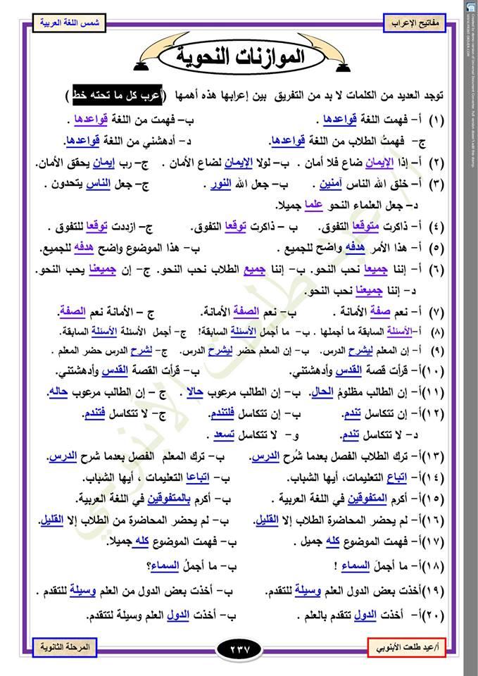 للثانوية العامة.. اساسيات الاعراب والموازنات النحوية في 3 ورقات بس ! 3327